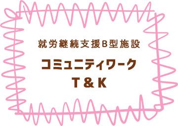 就労継続支援B型施設コミュニティワーク T&K