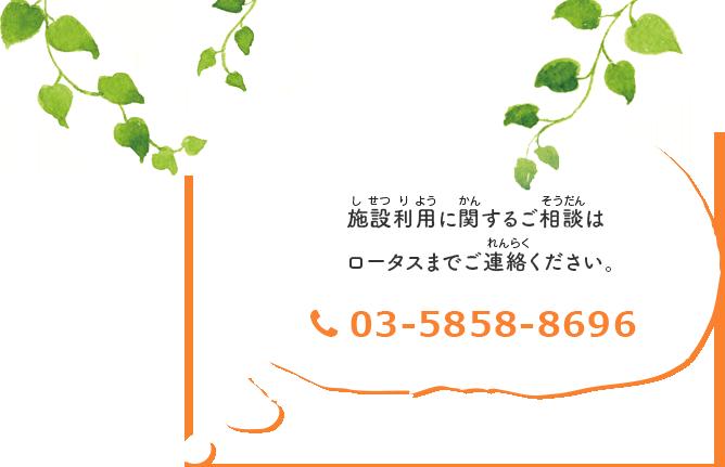 施設利用に関するご相談はロータスまでご連絡ください。03-5858-8696